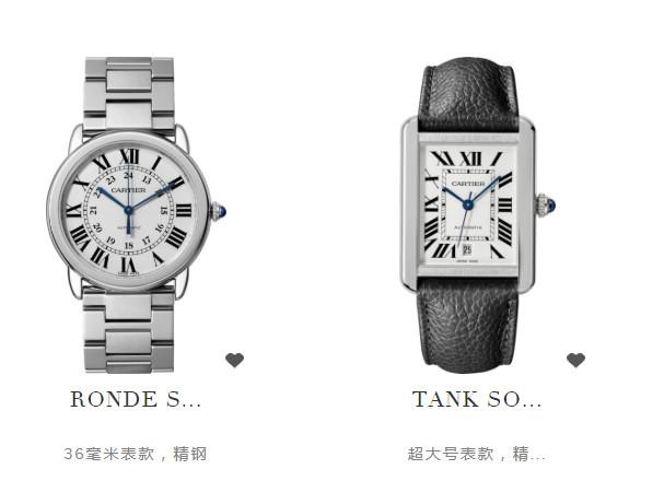 卡地亚手表配件表针维修