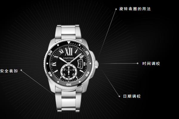 北京卡地亚维修服务中心维修卡地亚腕表