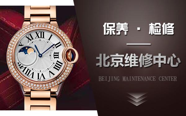 卡地亚手表的维护常识
