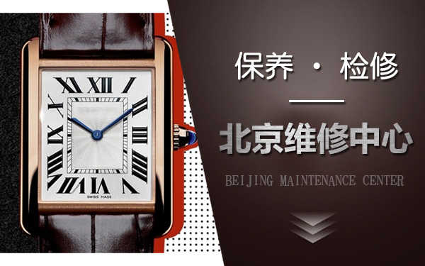 关于卡地亚手表的日常保养小常识